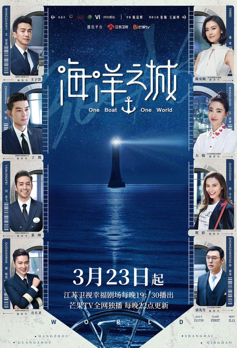 One Boat, One World (2021) เรือรักเรือสำราญ ซับไทย EP1-EP43