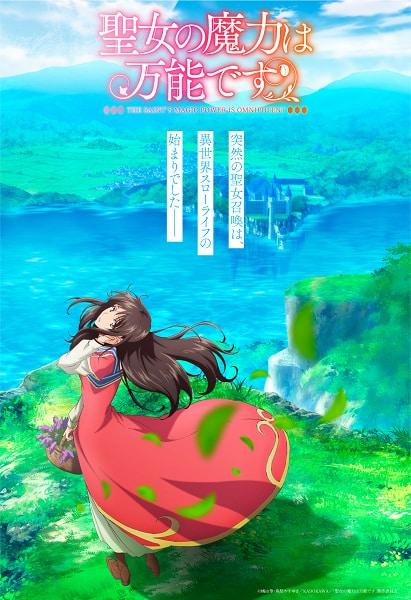 Seijo no Maryoku wa Bannou Desu ซับไทย EP1-EP12 [จบ]