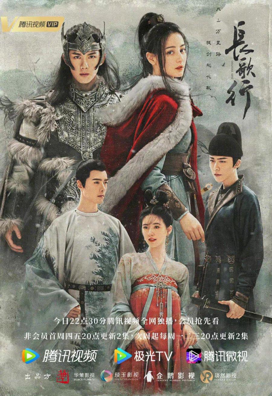 สตรีหาญ ฉางเกอ (2021) The Long March of Princess Changge พากย์ไทย EP1-EP49