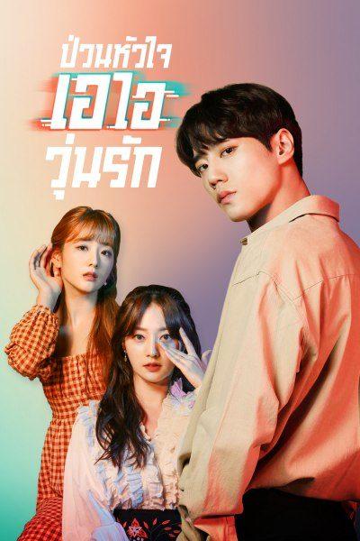 ป่วนหัวใจ เอไอวุ่นรัก Please Don't Date Him พากย์ไทย EP1-EP10 [จบ]