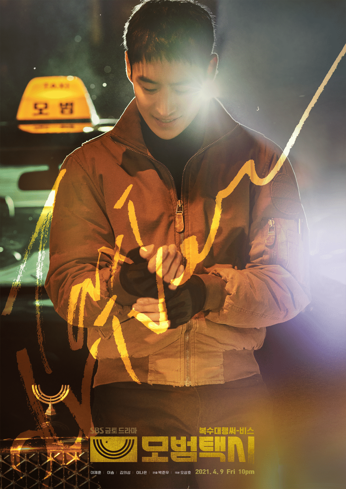 Taxi Driver (2021) ซับไทย EP1-EP25