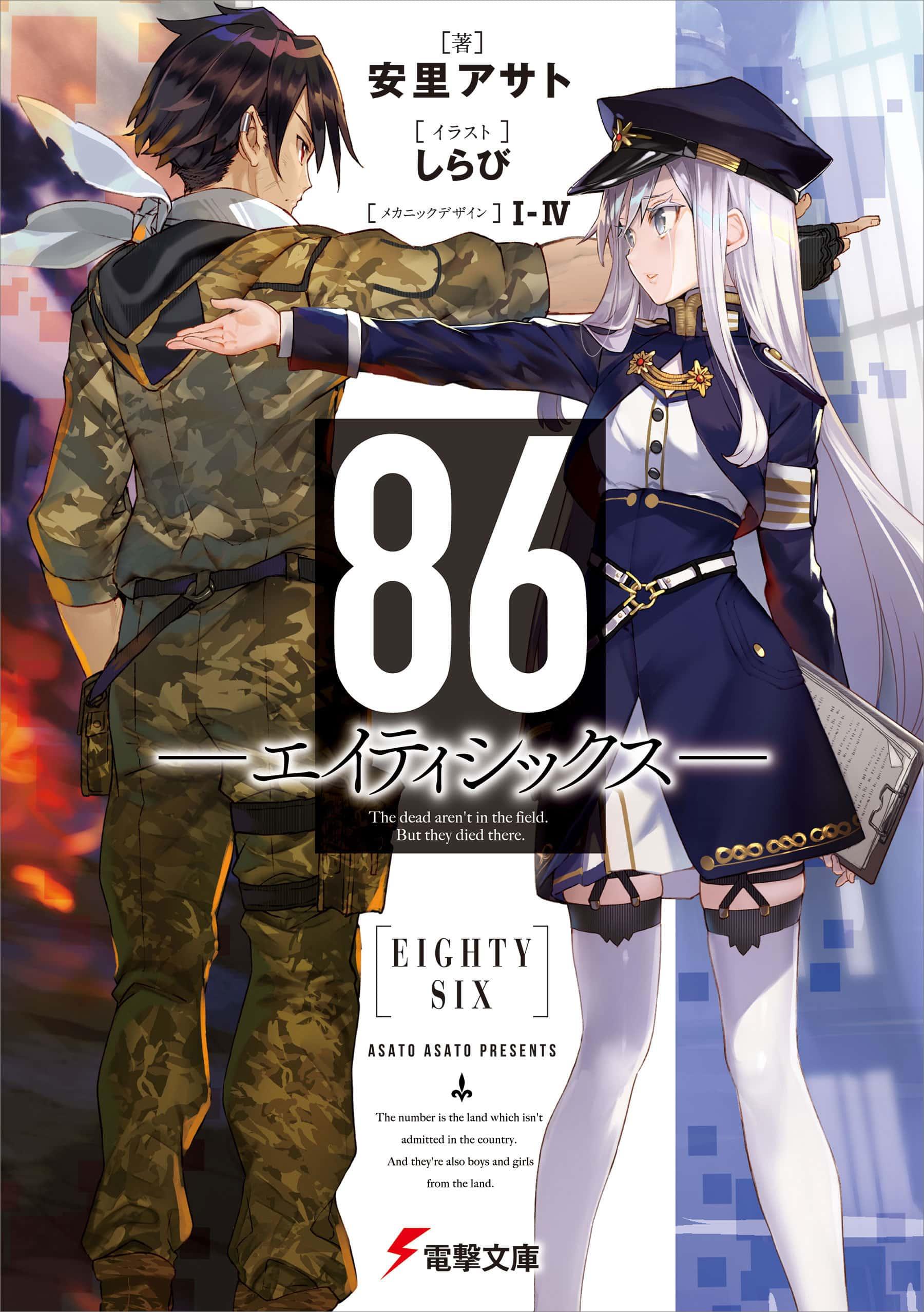 Eighty Six (2021) 86 เอทตี้ซิกซ์ ซับไทย EP1-EP7