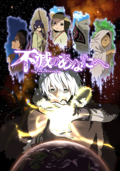 Fumetsu no Anata e แด่เธอผู้เป็นนิรันดร์ ซับไทย EP1-EP6