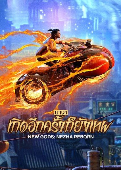 New Gods: Nezha Reborn (2021) นาจาเกิดอีกครั้งก็ยังเทพ