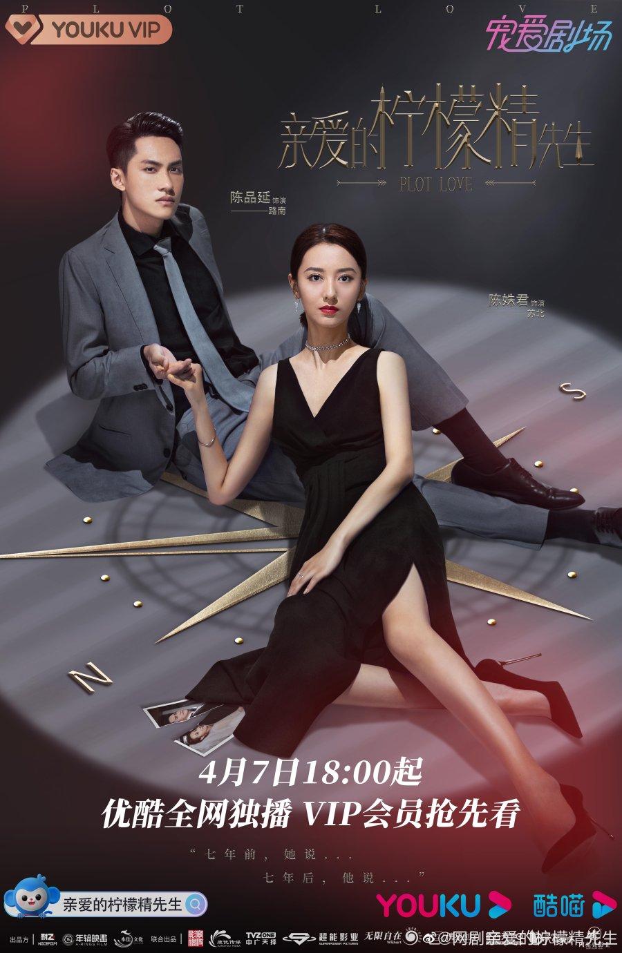 Plot Love (2021) แผนรักลวงใจ ซับไทย EP1-EP24