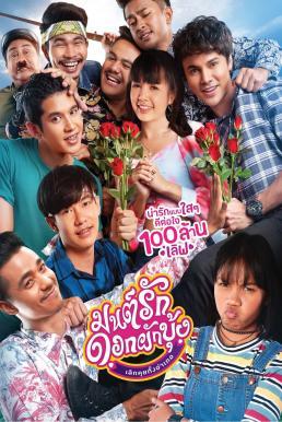 มนต์รักดอกผักบุ้ง เลิกคุยทั้งอำเภอ (2020) Morning Glory Love Story