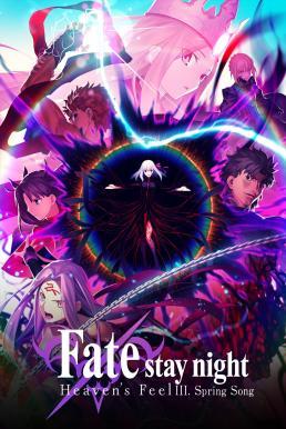 Fate/Stay Night: Heaven's Feel – III. Spring Song (2020) เฟทสเตย์ไนท์ เฮเว่นส์ฟีล 3