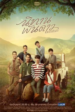 นิทานพันดาว พากย์ไทย EP1-EP10 [จบ]