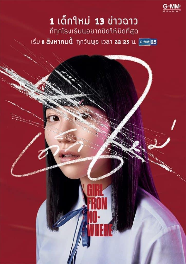 เด็กใหม่ Girl From Nowhere S1 พากย์ไทย EP1-EP13 [จบ]