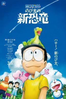 Doraemon the Movie: Nobita's New Dinosaur (2020) โดราเอมอน เดอะมูฟวี่ ตอน ไดโนเสาร์ตัวใหม่ของโนบิตะ