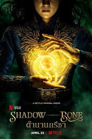 ตำนานกรีชา (2021) Shadow and Bone พากย์ไทย EP1-EP8 [จบ]
