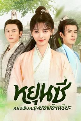 Legend of Yun Xi (2018) หยุนซี หมอพิษหญิงยอดอัจฉริยะ พากย์ไทย EP1-EP48 [จบ]