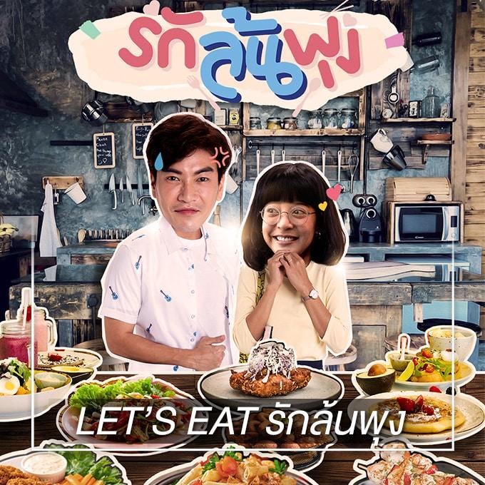 Let's Eat (2021) รักล้นพุง พากย์ไทย EP1-EP7