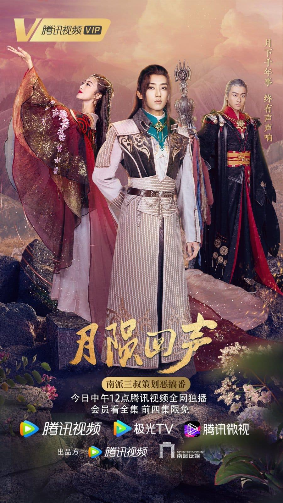 Yue Yun Hui Sheng (2021) อุกกาบาตปริศนา ซับไทย EP1-EP14 [จบ]