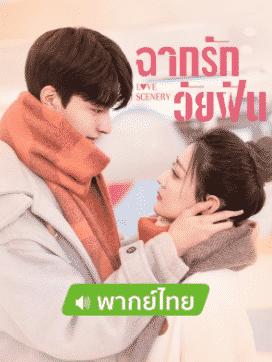 ฉากรักวัยฝัน Love Scenery พากย์ไทย EP1-EP31 [จบ]