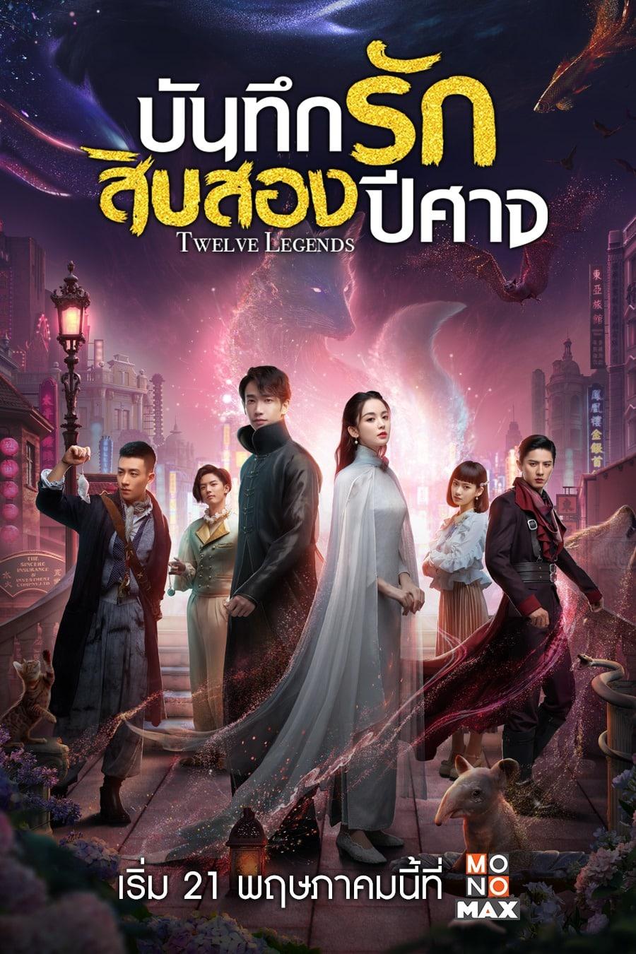 บันทึกรักสิบสองปีศาจ Twelve Legends พากย์ไทย EP1-EP32