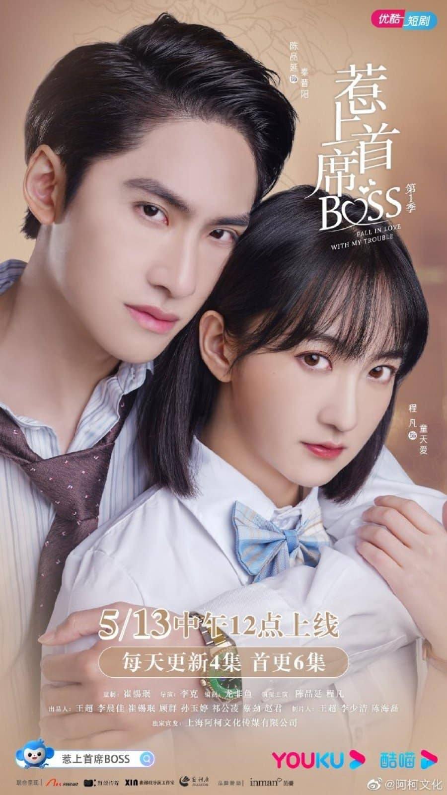 Fall In Love With My Trouble Season 1 ซับไทย EP1-EP30
