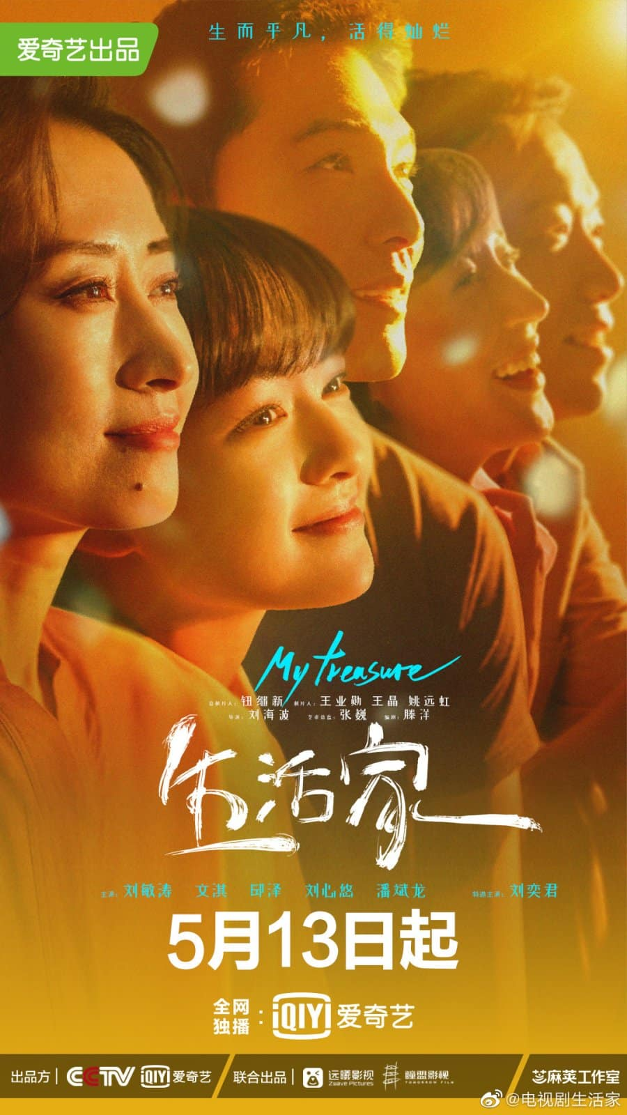 My Treasure (2021) เส้นทางชีวิต ลิขิตฝัน ซับไทย EP1-EP35