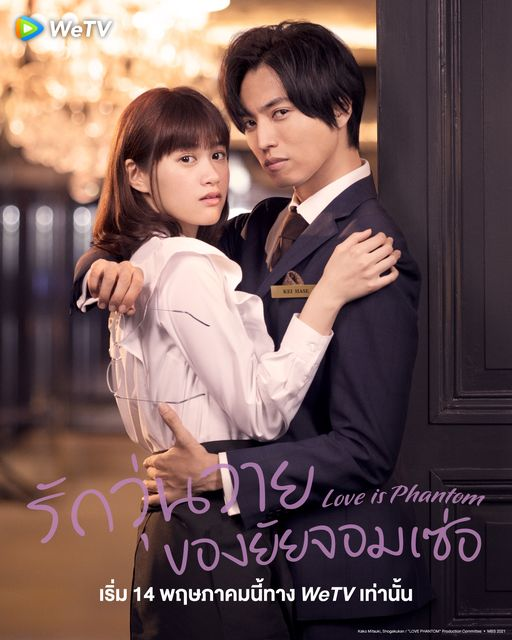 รักวุ่นวายของยัยจอมเซ่อ (2021) Love is Phantom ซับไทย EP1-EP2