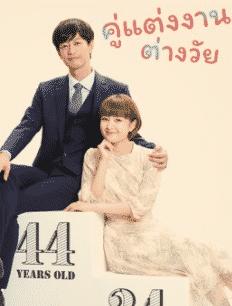 May December Couple (2020) คู่แต่งงานต่างวัย ซับไทย EP1-EP8 [จบ]