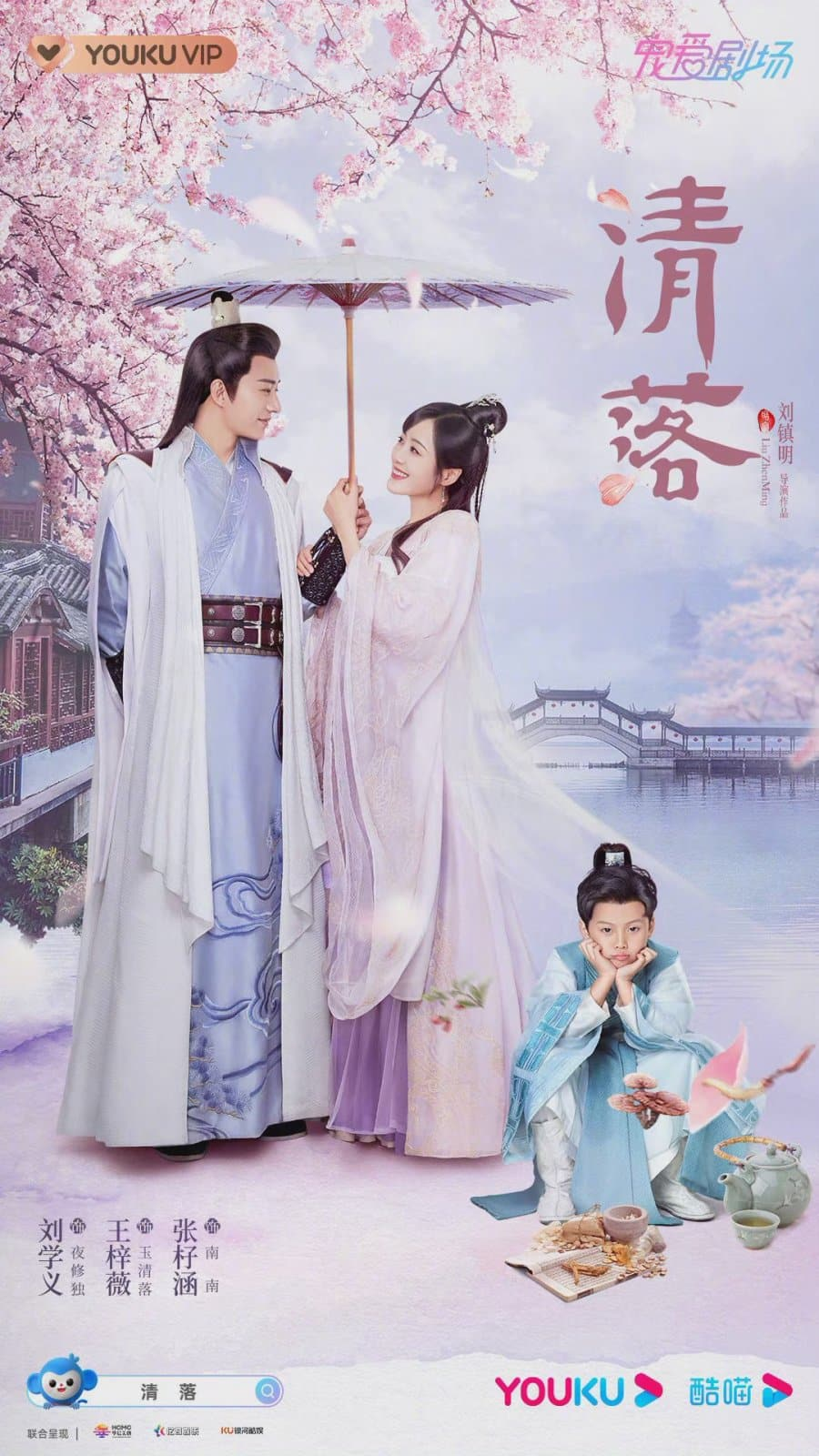 Qing Luo (2021) ชิงลั่ว ซับไทย EP1-EP24