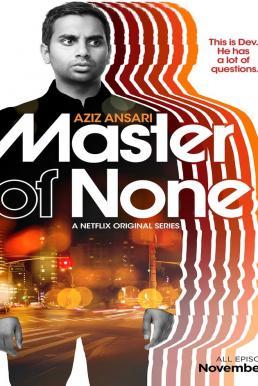 Master of None Season 2 ซับไทย EP1-EP10 [จบ]
