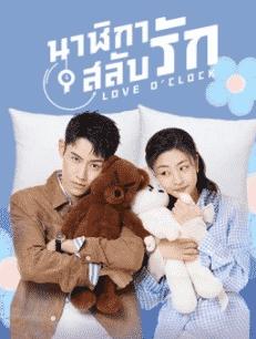 Love O'Clock (2021) นาฬิกาสลับรัก ซับไทย EP1-EP24 [จบ]