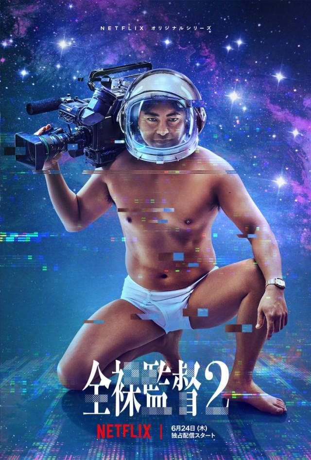 The Naked Director 2 (2021) โป๊ บ้า กล้า รวย 2 พากย์ไทย EP1-EP8 [จบ]