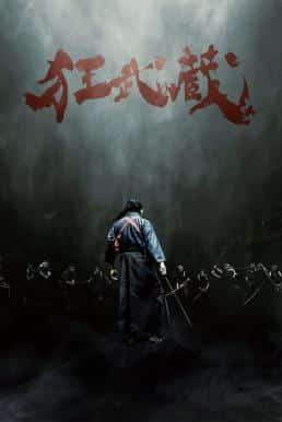 Crazy Samurai Musashi (Crazy Samurai: 400 vs. 1) (2020)