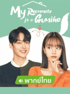 My Roommate is a Gumiho พากย์ไทย EP1-EP7