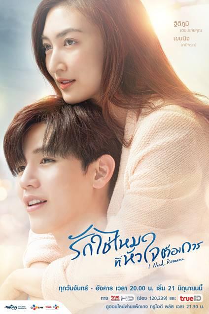 รักใช่ไหมที่หัวใจต้องการ (2021) I Need Romance พากย์ไทย EP1-EP5
