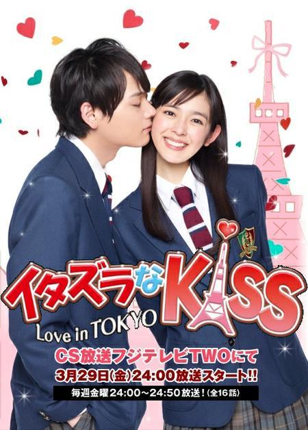 Mischievous Kiss: Love in Tokyo แกล้งจุ๊บเลิฟอินโตเกียว ซับไทย EP1-EP16 [จบ]