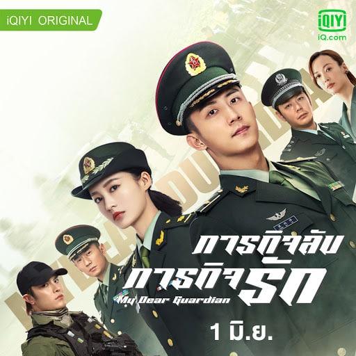 ภารกิจลับ ภารกิจรัก My Dear Guardian พากย์ไทย EP1-EP13
