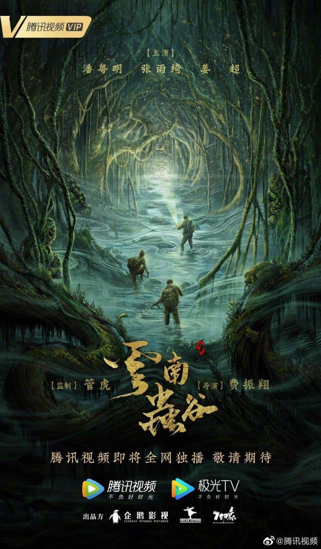 Candle in the Tomb: The Worm Valley (2021) คนขุดสุสาน : หุบเขาลับแห่งยูนนาน ซับไทย EP1-EP16 [จบ]