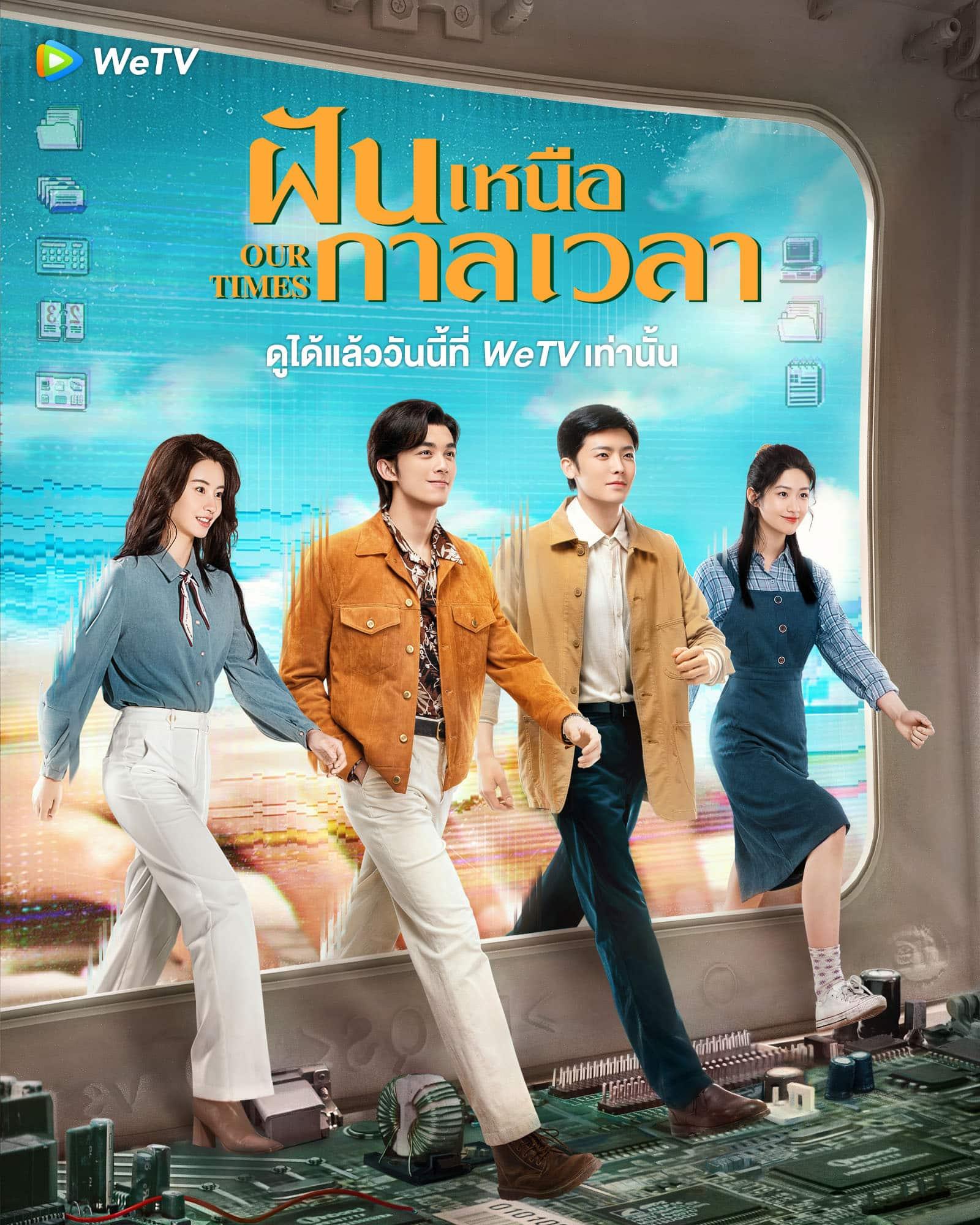 Our Times (2021) ฝันเหนือกาลเวลา ซับไทย EP1-EP36