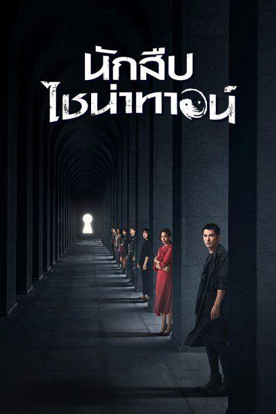 นักสืบไชน่าทาวน์ Detective Chinatown พากย์ไทย EP1-EP12 [จบ]
