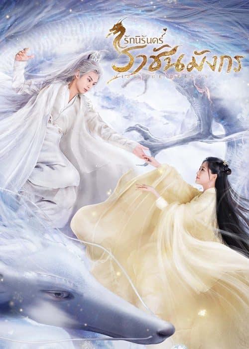 รักนิรันดร์ ราชันมังกร (2021) Miss The Dragon พากย์ไทย EP1-EP37