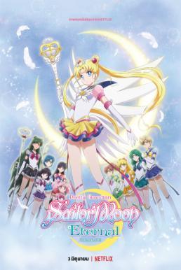 Pretty Guardian Sailor Moon Eternal The Movie (2021) พริตตี้ การ์เดี้ยน เซเลอร์ มูน อีเทอร์นัล เดอะ มูฟวี่
