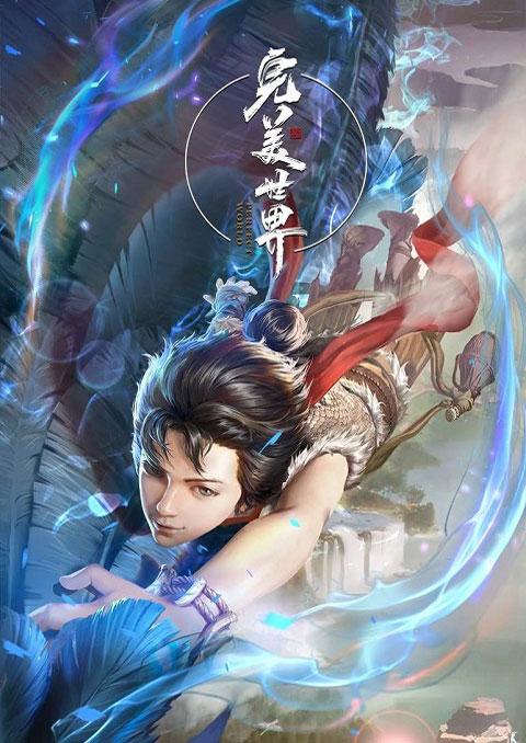Perfect World (Wanmei Shijie) โลกอันสมบูรณ์แบบ ซับไทย EP1-EP16