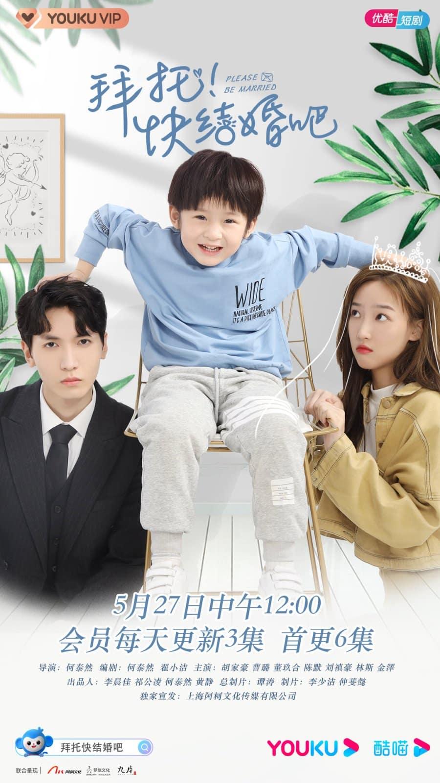 Please Be Married (2021) ได้โปรดแต่งงานกันเถอะ ซับไทย EP1-EP27