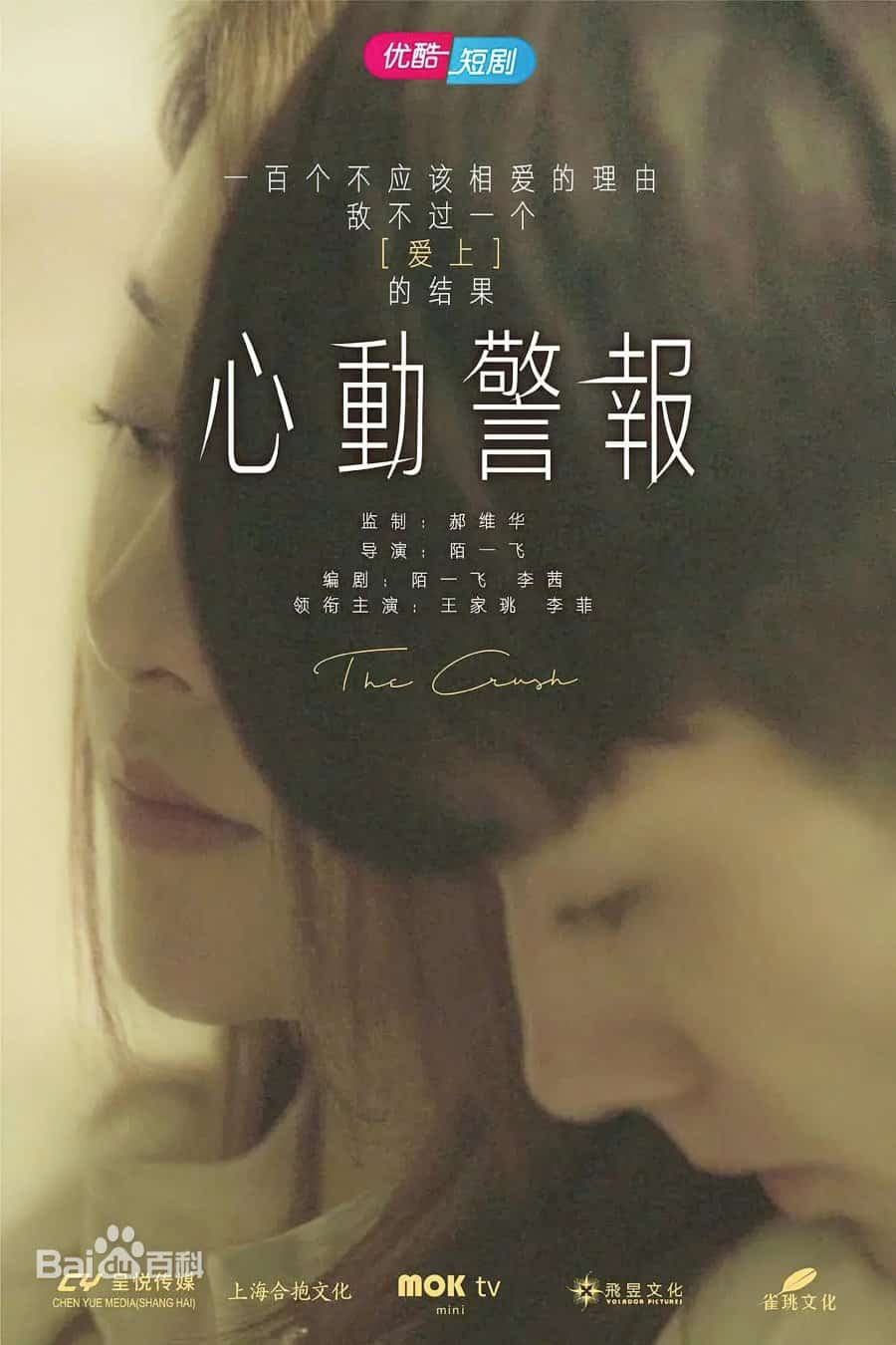 The Crush Season 1 (2020) สัญญาณหัวใจบอกรัก ซับไทย EP1-EP30 [จบ]