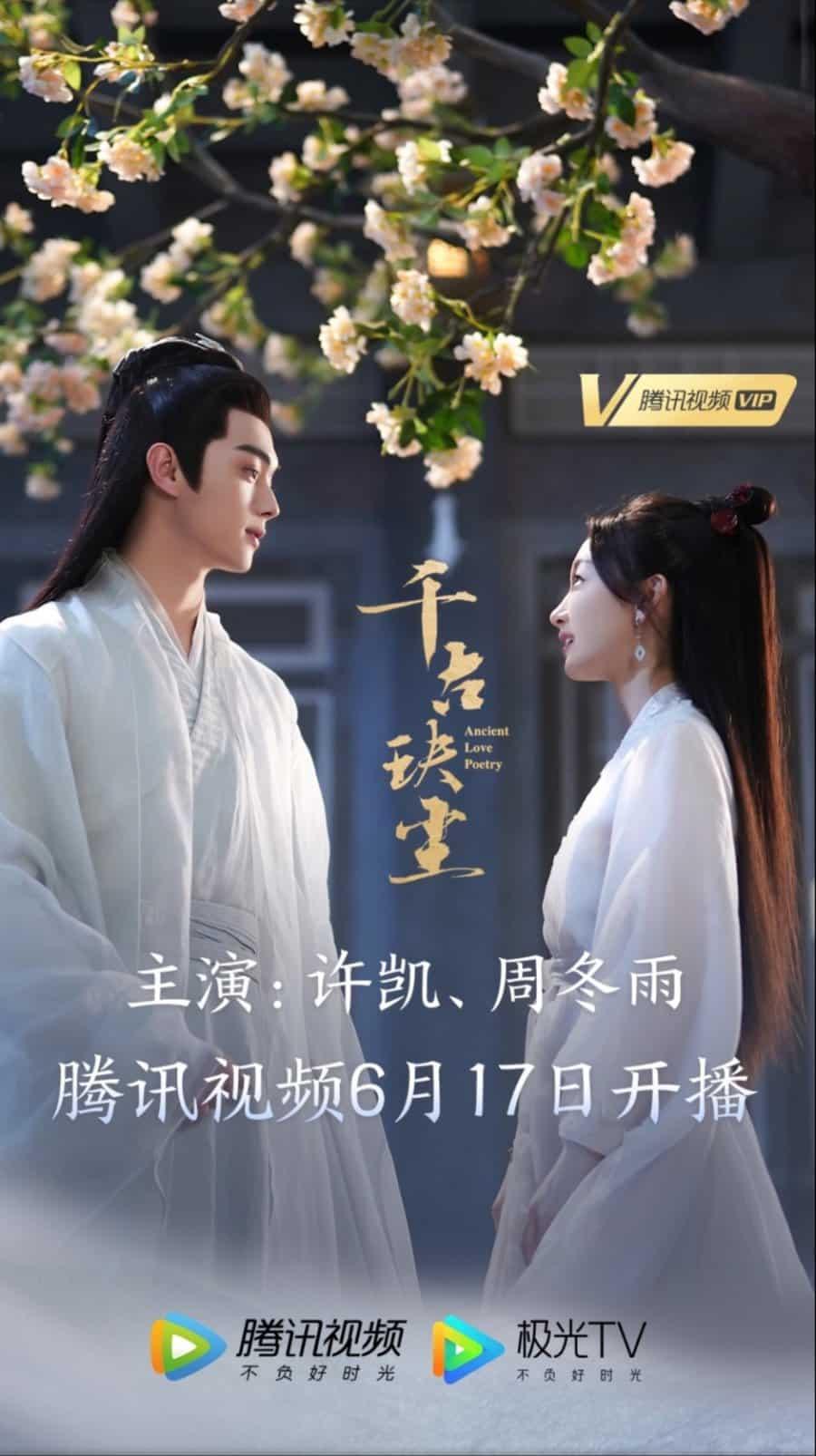 Ancient Love Poetry (2021) ตำนานรักสองสวรรค์ ซับไทย EP1 – EP49 [จบ]