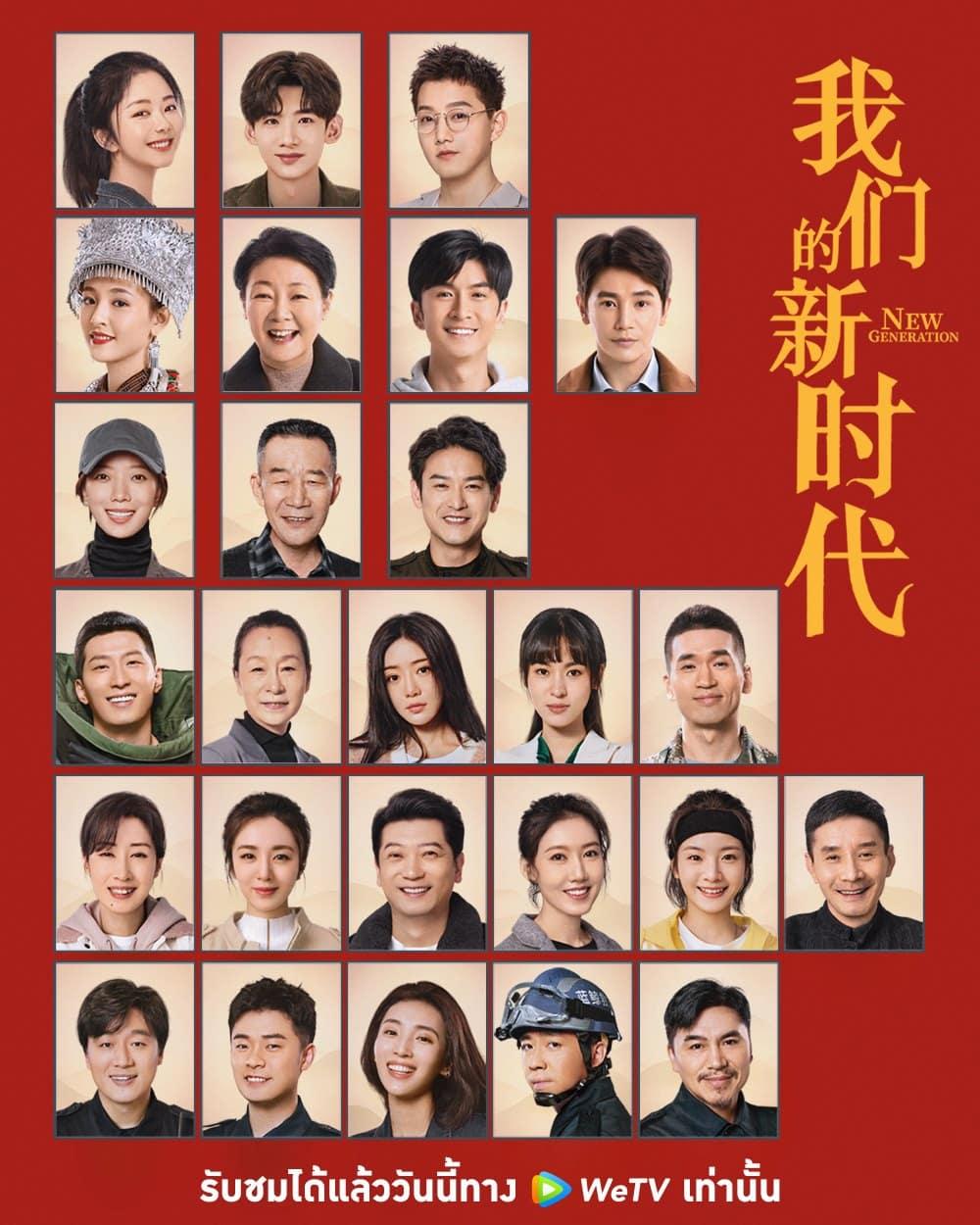 New Generation (2021) ยุคใหม่ของพวกเรา ซับไทย EP1-EP10