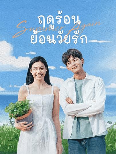 Summer Again (2021) ฤดูร้อนย้อนวัยรัก ซับไทย EP1-EP19