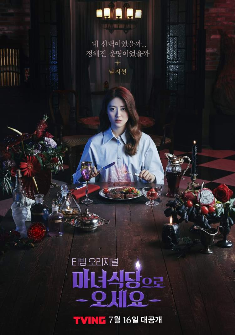 The Witch's Diner ซับไทย EP1-EP4