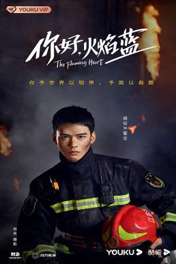 The Flaming Heart (2021) หัวใจรัก นักผจญเพลิง ซับไทย EP1-EP15