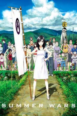Summer Wars (Samâ uôzu) (2009) เรื่องวุ่น ตระกูลใหญ่
