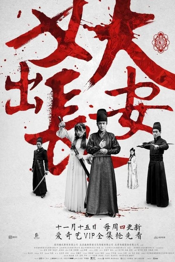 Demon Out of Chang An ตำนานรักปีศาจฉางอัน พากย์ไทย EP1-EP7