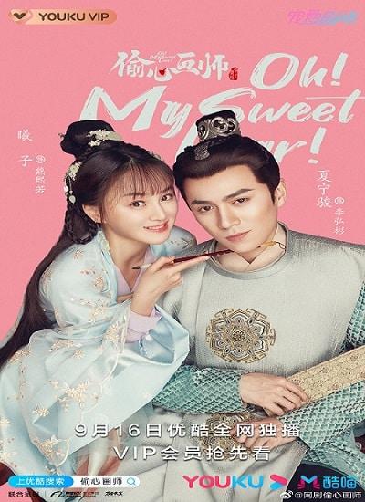 Oh! My Sweet Liar คู่ป่วนอลเวงรัก พากย์ไทย EP1-EP5