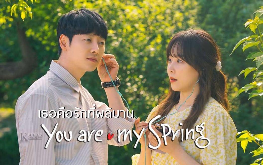You Are My Spring (2021) เธอคือรักที่ผลิบาน ซับไทย EP1-EP7